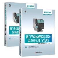 西门子运动控制系列教材 西门子SINAMICS S120系统应用与实践+SINAMICS G120/S120变频器技术