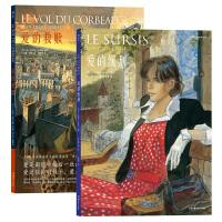 让-皮埃尔・吉布拉经典套装共两册(爱的缓刑+爱的救赎)