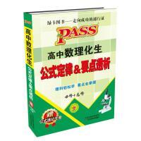 二手85成新 2016PASS绿卡高中数理化生公式定律及要点透析 牛胜玉编 9787530877449