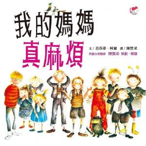 【现货】 我的妈妈真麻烦 进口台版正版繁体中文书籍《我的媽媽真麻煩》 儿童文学