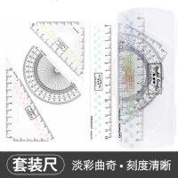 日本KOKUYO国誉刻度清晰 亚克力材质 不会粘粘橡皮淡彩曲奇考试套尺/三角板尺子+量角器+波浪直尺
