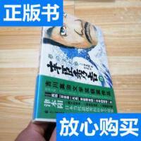 [二手旧书9成新]丰臣秀吉4【】 /[日]津本阳 著;薛天依 译 花?