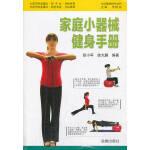 家庭小器械健身手册 社区健身指导丛书