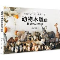 动物木雕的基础练习手册