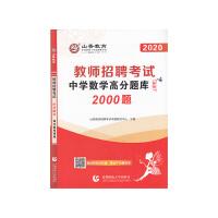 山香2020教师招聘考试 高分题库精编・中学数学(2000题)