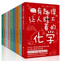 有趣得让人睡不着的科普系列(中小学生经典读物全9册)课外阅读必读经典书目,日本中小学生经典科普课外读物