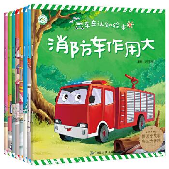 故事宝宝汽车绘本儿童书籍幼儿园小班知婴幼儿童启蒙绘本畅销字少绘本