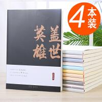 【四本装】胶套本16k记事本32kA5小清新本子B5大号加厚学生笔记本