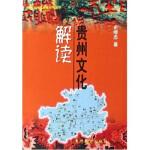 贵州文化解读 史继忠 贵州教育出版社 9787806501344