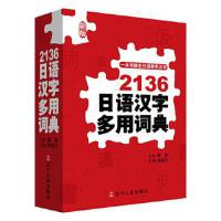 2136日语汉字多用词典,崔香兰,辽宁人民出版社【正版书开发票】