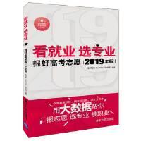 看就业 选专业――报好高考志愿(2019年版)