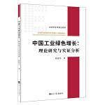 中国工业绿色增长:理论研究与实证分析