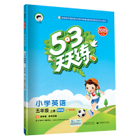 53天天练 广州专用 小学英语 五年级上册 教科版 2019年秋(含测评卷、参考答案)