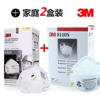 3M口罩 8110S20只+9001V25只 家庭2盒装 呼吸阀 防尘口罩粉尘透气骑行雾霾 PM2.5口罩