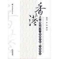 【旧书9成新】【正版包邮】 香港上市公司监管案例评析及合规指南 田冰川,曹硕 法律出版社