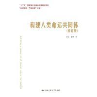 """人民大学:构建人类命运共同体(修订版)(""""认识中国・了解中国""""书系)"""