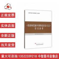 《坚持和发展中国特色社会主义》学习参考 国家行政学院编写组 9787515016160 国家行政学院出版社党政图书