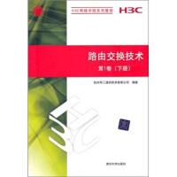 路由交换技术:第1卷(下册) 杭州华三通信技术有限公司 9787302249801