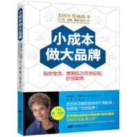 【二手旧书9成新】小成本做大品牌:我在宝洁、美赞臣20年的经验,你也能用, 布琳达・本斯,谭雁,戎静 97871060