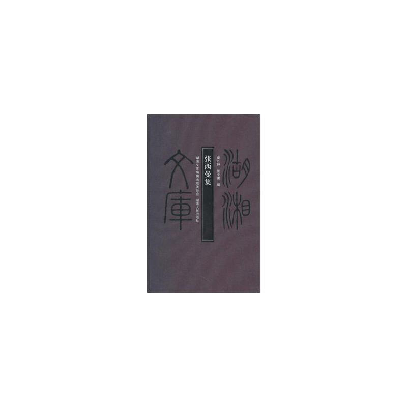 【旧书二手书8成新】湖湘文库—张西曼集 李长林,张小曼 9787543868465 湖南人民出版社【正版现货速发】 满额立减,多买多赚!正版! 现货! 速发!