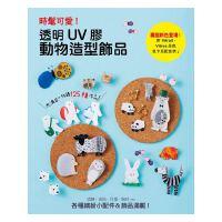 【预售】正版 时髦可爱!透明UV胶动物造型饰品:项�、戒指、耳环、胸针