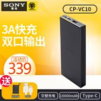 Sony/索尼CP-VC10充电宝10000毫安移动电源便携手机通用type-c