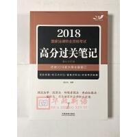 正版 2018国家法律职业资格考试高分过关笔记(强化记忆版) 中国法制出版社