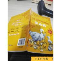 【旧书二手书9成新】绘本 丑小鸭 [丹]安徒生 著 张�D峰 译 外语教学与研究出版社