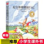 尼尔斯骑鹅旅行记(手绘彩插珍藏版)/名家名译原创插图