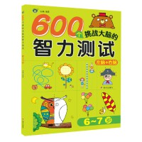 600个挑战大脑的智力测试(6-7岁)