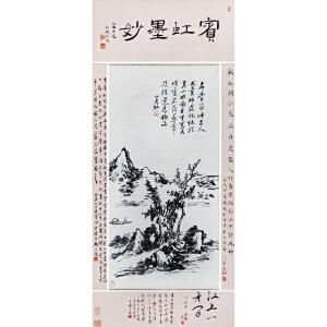黄宾虹(款)《江上一舟》江蔚云边跋胡铁生朱龙湛题跋 G167