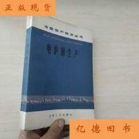 【二手旧书9成新】冶金生产技术丛书《电炉钢生产》 /大冶钢厂编
