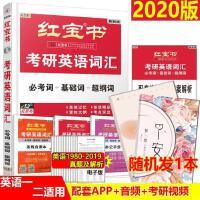即将发货【官方直营】2020考研英语红宝书词汇考研英语词汇英语