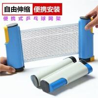 便携式加厚乒乓球桌网架自由伸缩含网兵乒乓球网架通用