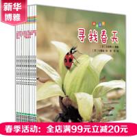 亲亲自然--寻找春天 等(全11册)亲亲自然系列丛书寻找春天避雨等幼儿童绘本故事书 少儿自然科学绘本