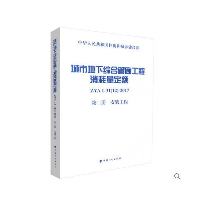 城市地下综合管廊工程消耗量定额 第二册:安装工程(ZYA1-31(12)-2017)