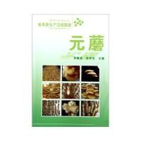 【二手旧书9成新】 食用菌生产流程图谱 元蘑吉林出版集团有限责任公司