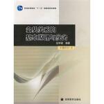 公共关系的基本原理与实务 纪华强 高等教育出版社 9787040175844