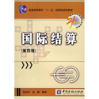【新�A��店集�F自�I】���H�Y算(第四版)徐捷 ;�K宗祥中��金融出版社