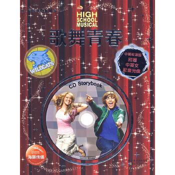 迪士尼经典电影故事(平装):歌舞青春(中英双语版附赠中英文配音光盘)