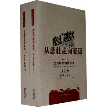 汶川特大地震书系—从悲壮走向豪迈【文艺卷影视(上、下)】