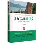 向古代文豪学写作-我在台湾教语文