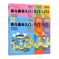 幼儿数学入门(套装全6册)
