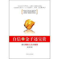 【二手旧书9成新】自信比金子还宝贵 韩三奇 中国方正出版社