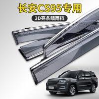长安CS75晴雨挡改装CS35悦翔欧尚欧诺CX70逸动CS55车窗雨眉遮雨板