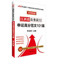 中公教育2019江西省公务员考试用书专用教材申论高分范文101篇