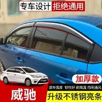 丰田威驰雨挡车窗雨眉汽车专用07 09 14 2017款威驰FS晴雨挡雨板