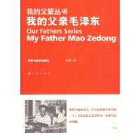我的父亲毛泽东―我的父辈丛书