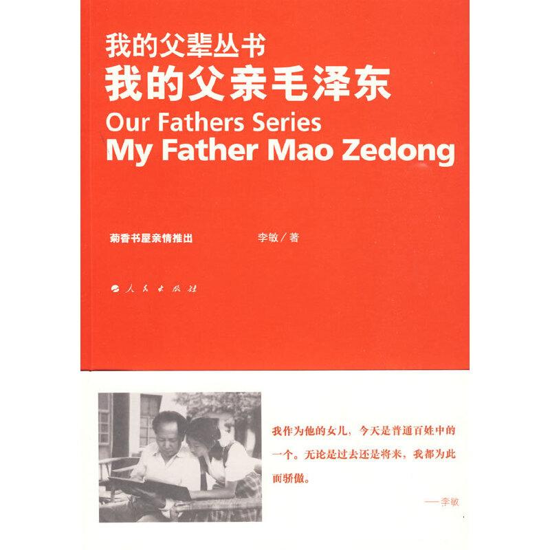 我的父亲毛泽东—我的父辈丛书