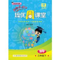 2019年春季 龙门星级提优――黄冈小状元培优周课堂 三年级数学下
